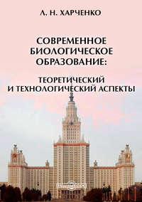 Харченко, Леонид  - Современное биологическое образование: теоретический и технологический аспекты