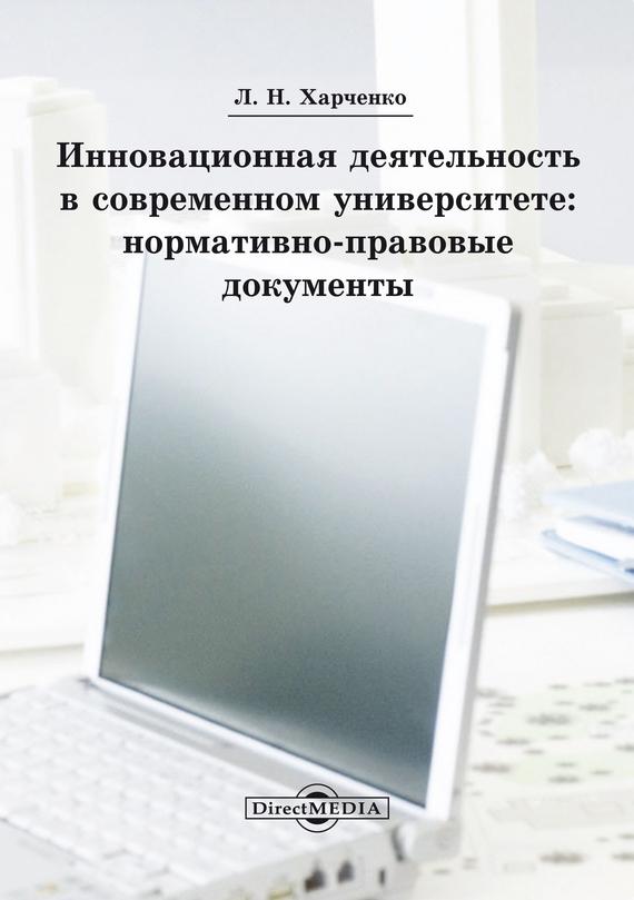 Леонид Харченко Инновационная деятельность в современном университете инновационная деятельность в строительстве