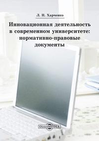 Харченко, Леонид  - Инновационная деятельность в современном университете