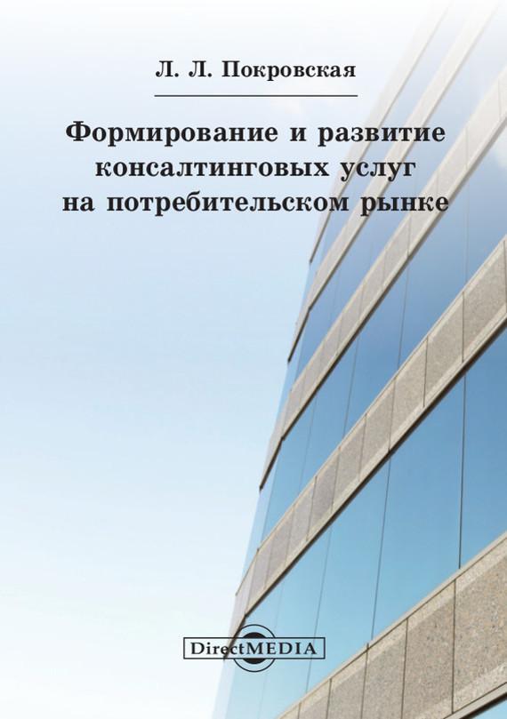 Любовь Покровская Формирование и развитие консалтинговых услуг на потребительском рынке