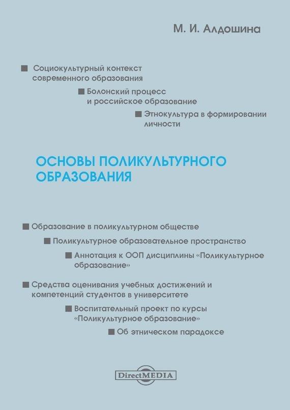 напряженная интрига в книге Марина Алдошина