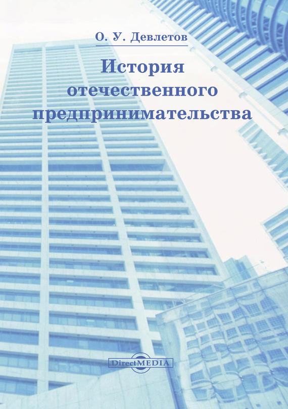 Олег Девлетов История отечественного предпринимательства