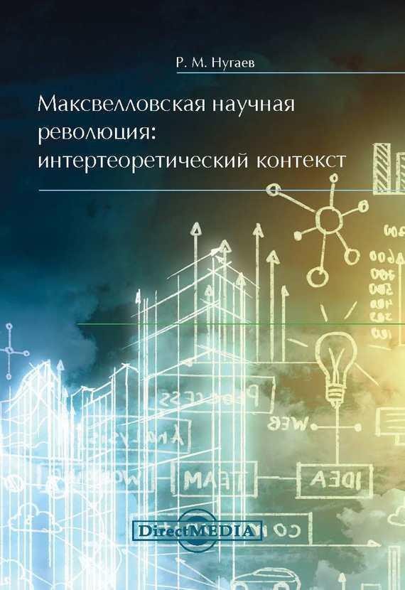 Ринат Нугаев Максвелловская научная революция