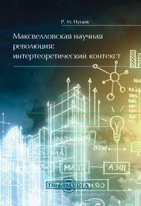Нугаев, Ринат  - Максвелловская научная революция