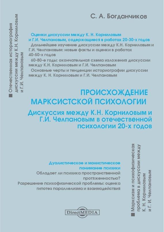 Сергей Богданчиков бесплатно