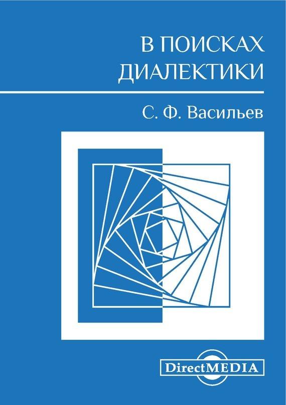 Сергей Васильев В поисках диалектики критика экзистенциалистской концепции диалектики