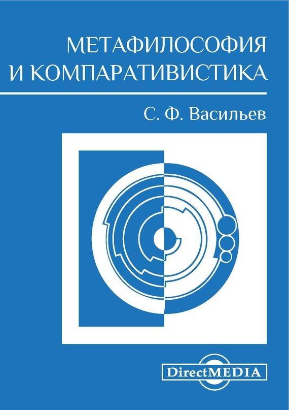 Сергей Васильев - Метафилософия и компаративистика