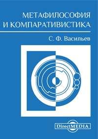 Васильев, Сергей  - Метафилософия и компаративистика