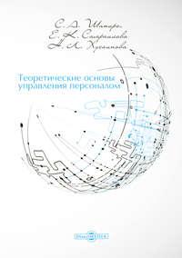 Шапиро, Сергей  - Теоретические основы управления персоналом