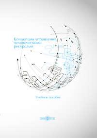 - Концепции управления человеческими ресурсами