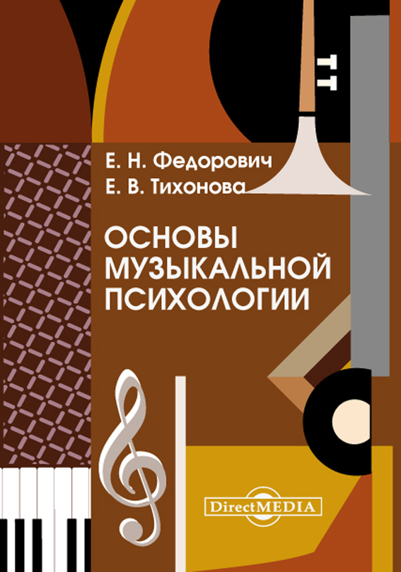 Елена Тихонова Основы музыкальной психологии елена тихонова основы музыкальной психологии
