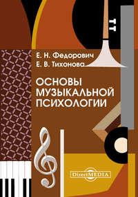 Тихонова, Елена  - Основы музыкальной психологии