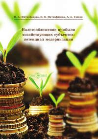 Тлисов, Азамат  - Налогообложение прибыли хозяйствующих субъектов: потенциал модернизации