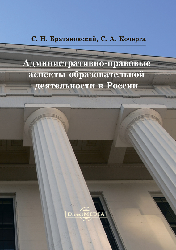 Административно-правовые аспекты образовательной деятельности в России развивается внимательно и заботливо