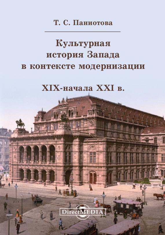 Обложка книги Культурная история Запада в контексте модернизации (XIX начало XXI в.), автор Паниотова, Таисия