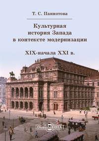 Паниотова, Таисия  - Культурная история Запада в контексте модернизации (XIX начало XXI в.)