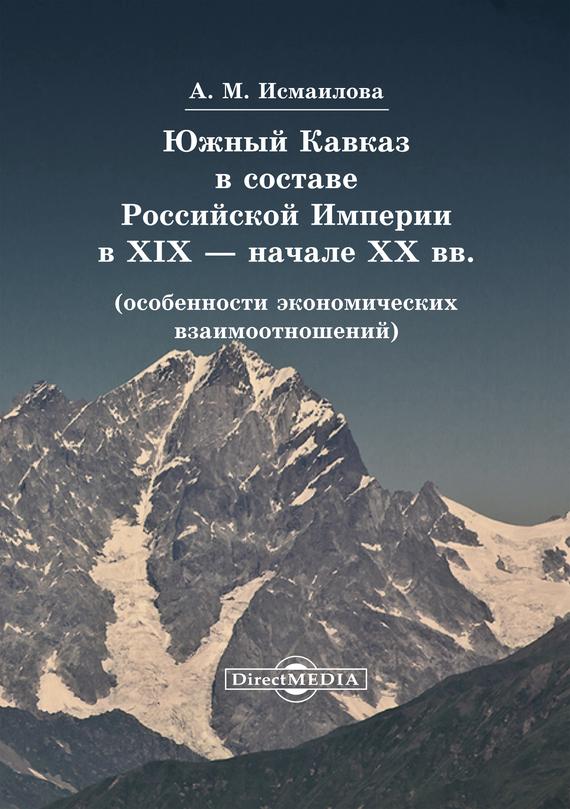 Алмаз Исмаилова Южный Кавказ в составе Российской Империи в XIX – начале XX вв
