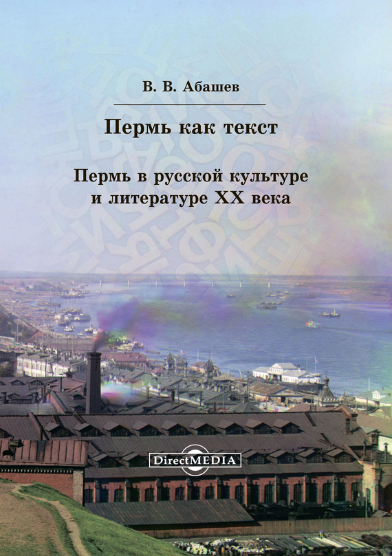 Владимир Абашев бесплатно