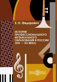 Федорович, Елена  - История профессионального музыкального образования в России (XIX – XX века)