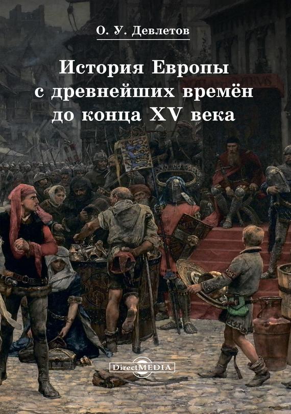 Олег Девлетов - История Европы с древнейших времён до конца XV века