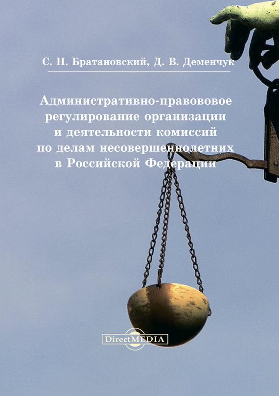 Скачать Административно-правовое регулирование организации и деятельности комиссий по делам несовершеннолетних в Российской Федерации быстро