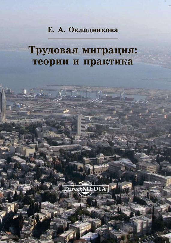 Елена Окладникова Трудовая миграция