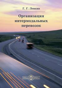 Левкин, Григорий  - Организация интермодальных перевозок