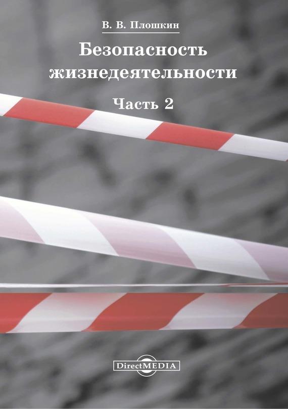 Всеволод Викторович Плошкин Безопасность жизнедеятельности. Часть 2