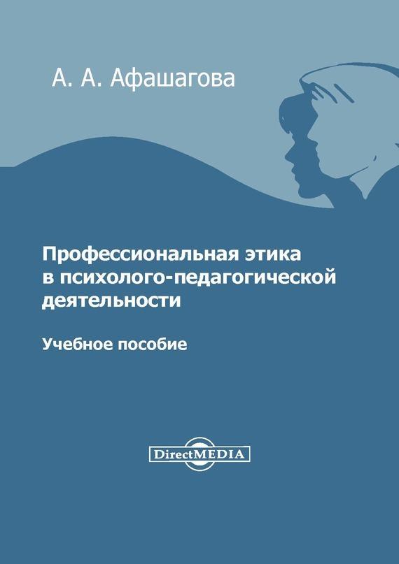 Аминат Афашагова Профессиональная этика в психолого-педагогической деятельности