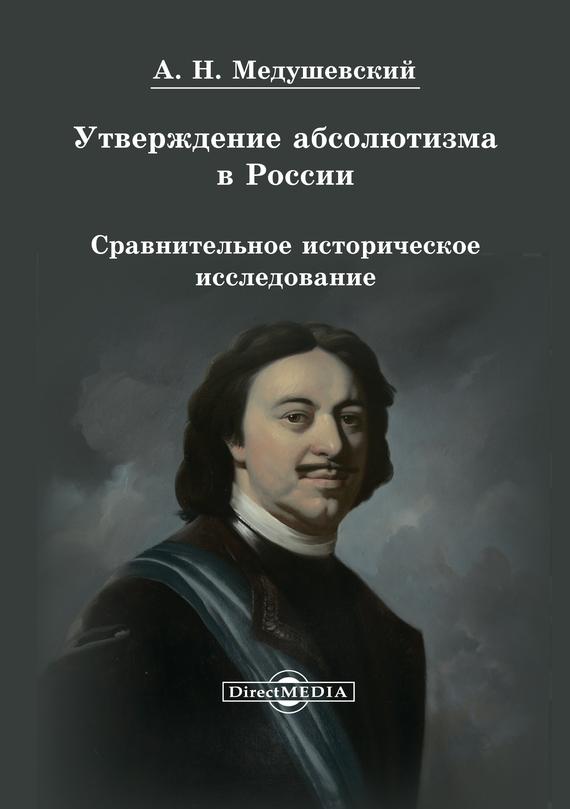 интригующее повествование в книге Андрей Медушевский