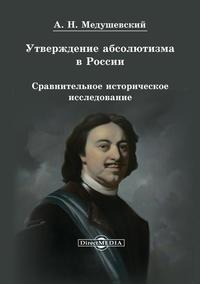 - Утверждение абсолютизма в России