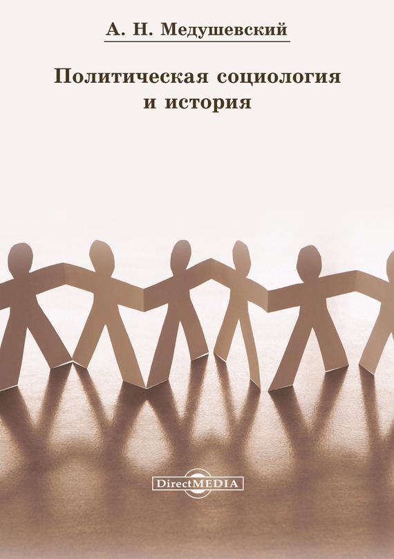 Обложка книги Политическая социология и история, автор Медушевский, Андрей