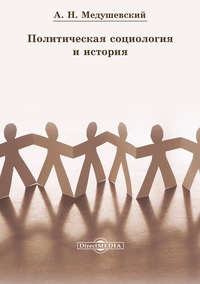 Медушевский, Андрей  - Политическая социология и история