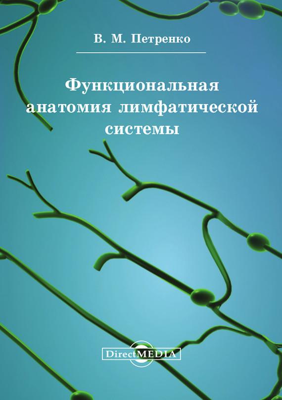 Валерий Петренко - Функциональная анатомия лимфатической cистемы