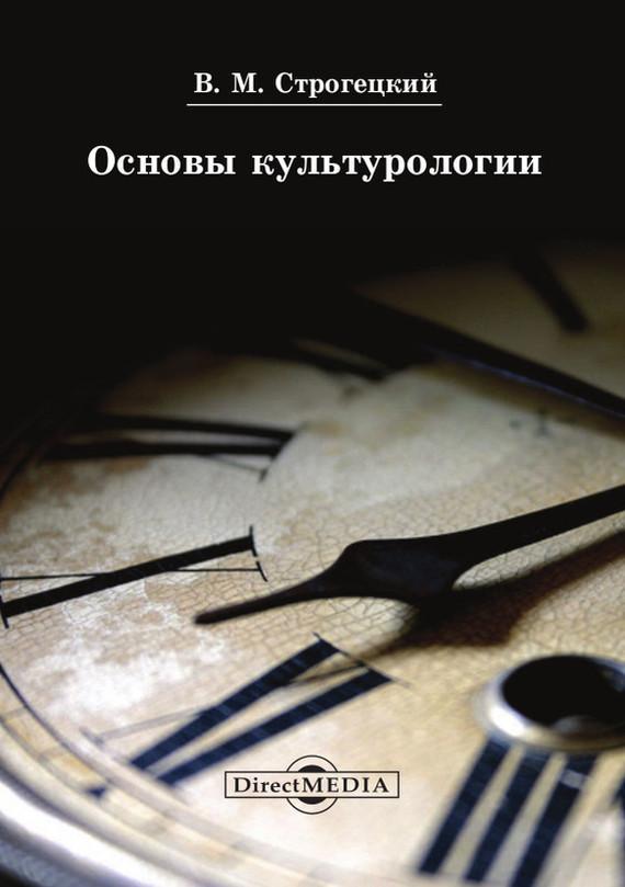 интригующее повествование в книге Владимир Строгецкий