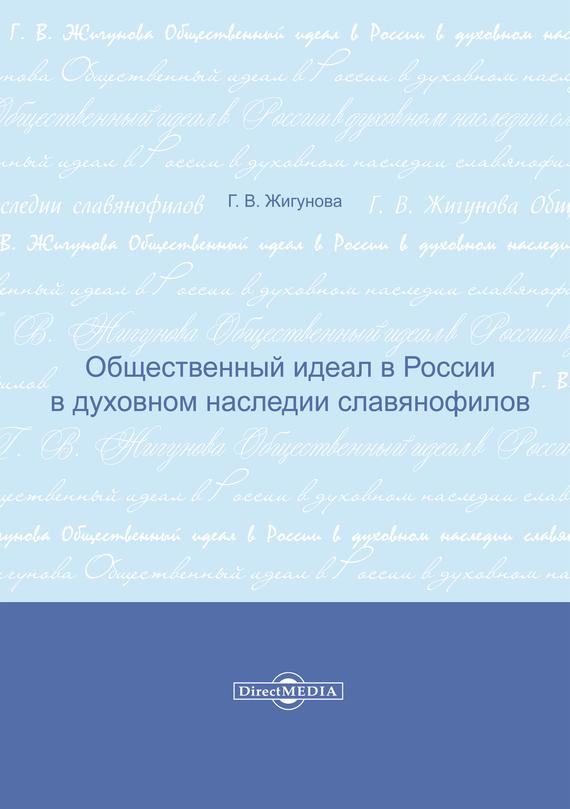 Галина Жигунова - Общественный идеал в России в духовном наследии славянофилов