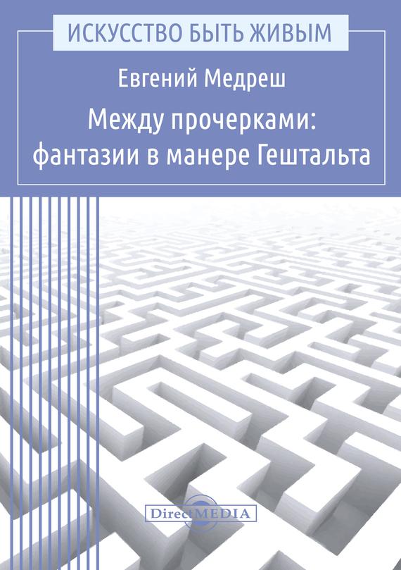 яркий рассказ в книге Евгений Медреш