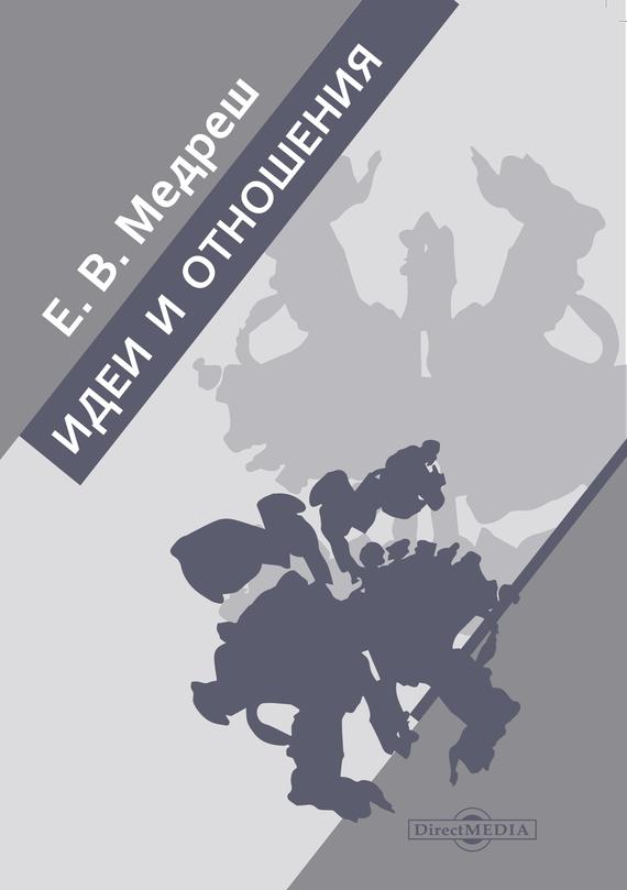 Обложка книги Идеи и отношения, автор Медреш, Евгений