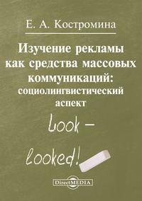 Костромина, Елена  - Изучение рекламы как средства массовых коммуникаций