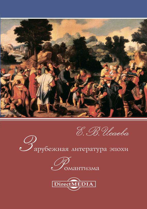 Елена Исаева - Зарубежная литература эпохи Романтизма