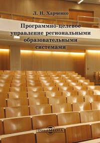 Харченко, Леонид  - Программно-целевое управление региональными образовательными системами