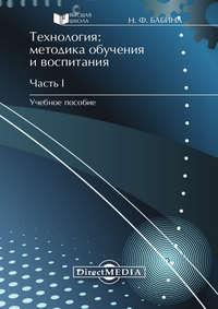 Бабина, Наталия  - Технология: методика обучения и воспитания. Часть I