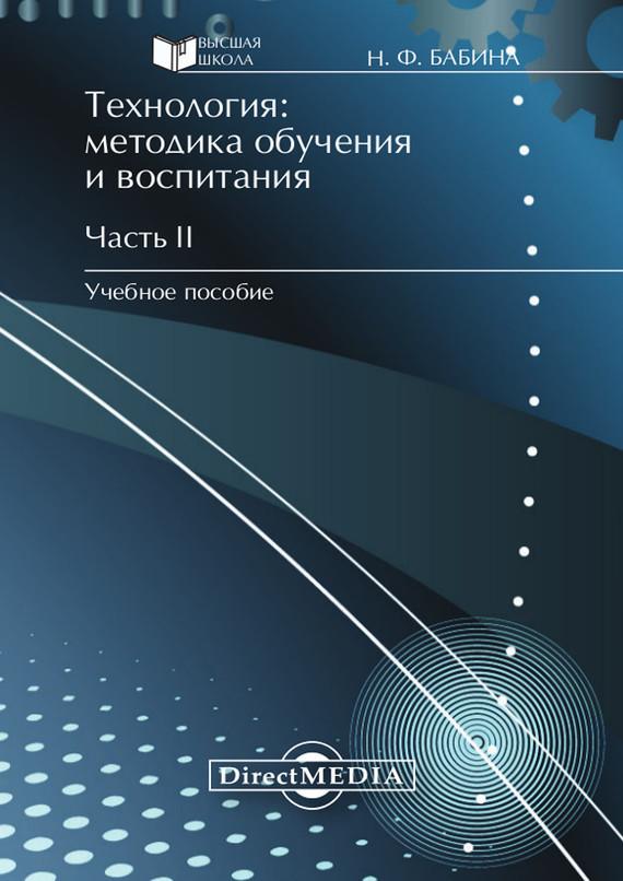 Наталия Бабина Технология: методика обучения и воспитания. Часть II наталия бабина технология методика обучения и воспитания часть ii