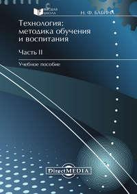 - Технология: методика обучения и воспитания. Часть II