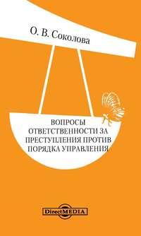 Соколова, Ольга  - Вопросы ответственности за преступления против порядка управления