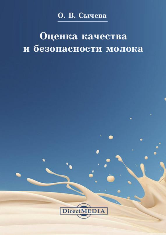 Ольга Сычева Оценка качества и безопасности молока с а бредихин технологическое оборудование переработки молока учебное пособие