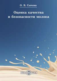 Сычева, Ольга  - Оценка качества и безопасности молока