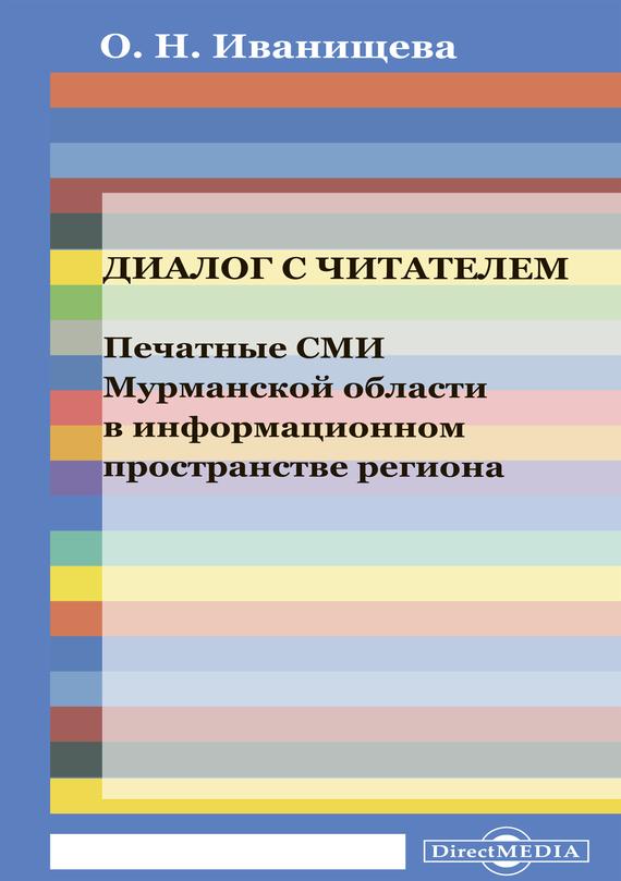 Диалог с читателем. Печатные СМИ Мурманской области в информационном пространстве региона