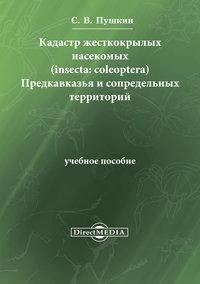 Пушкин, Сергей  - Кадастр жесткокрылых насекомых (insecta: coleoptera) Предкавказья и сопредельных территорий