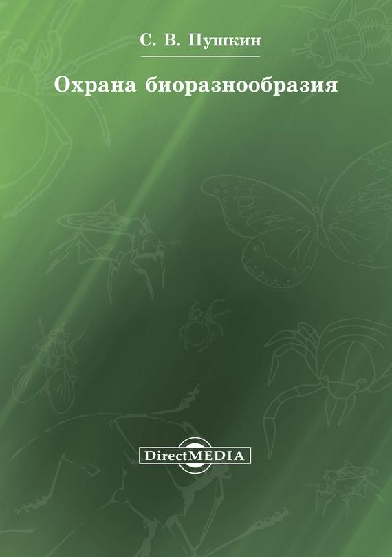 Охрана биоразнообразия